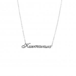 Women's Necklace Constantina Made of Steel in Silver Color AJ (KO.0014A)