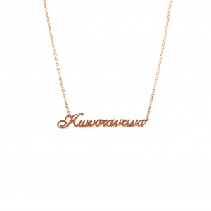 Necklace Women's Name Constantine Made of Steel in Pink Gold AJ (KO.0014RX)