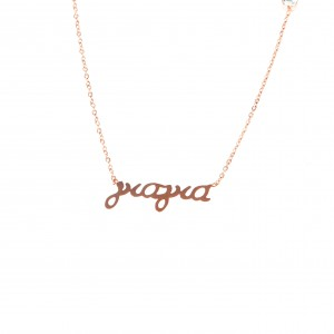 Women's Necklace Name Steel Grandmother in Pink Gold AJ (KO0018RX)