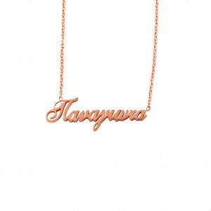 Women's Necklace Name Panagiota from Steel in Pink Pink Gold AJ (KO.0007RX)
