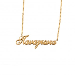 Necklace Women's Name Panagiota from Steel in Yellow Gold AJ (KO0007X)
