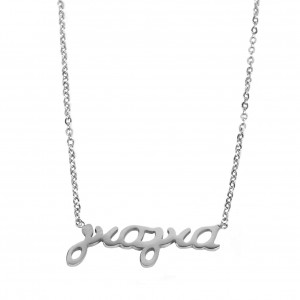 Women's Necklace Named Grandma From Steel In Silver Color AJ (KO.0008A)