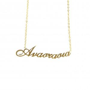 Necklace Women's Name Anastasia made of steel in yellow gold AJ (KO.0008X)