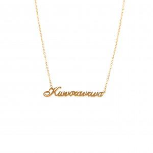 Necklace Konstantina Made of Steel in Gold Color AJ (KO.0014X)