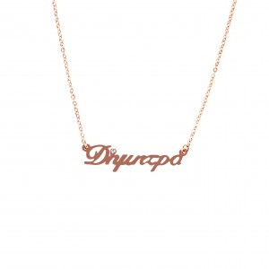 Women's Necklace Name Dimitra from Steel in Pink Gold AJ (KO0027RX)