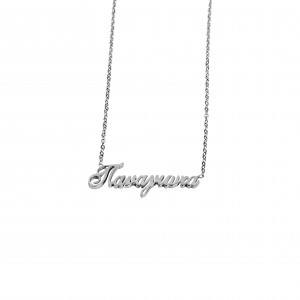 Women's necklace with the name Panagiota from Steel in Color Silver AJ (KO.0031A)