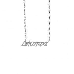 Women's Necklace Name Dimitra from Steel in Silver AJ (KO0074A)